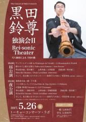 黒田鈴尊 独演会 II <br>Rei-sonic Theater  尺八独奏による 宇宙の歌