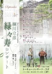 綱川立彦 緑々寿コンサート