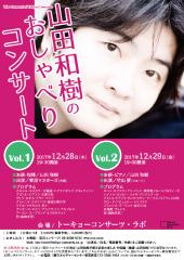 山田和樹のおしゃべりコンサート vol.1