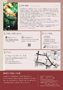 黒田0526_チラシ裏面_0211-001
