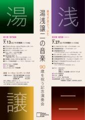 湯浅譲二90歳を祝う記念演奏会 時代が追いついた 湯浅譲二の音楽 第1回 電子音楽