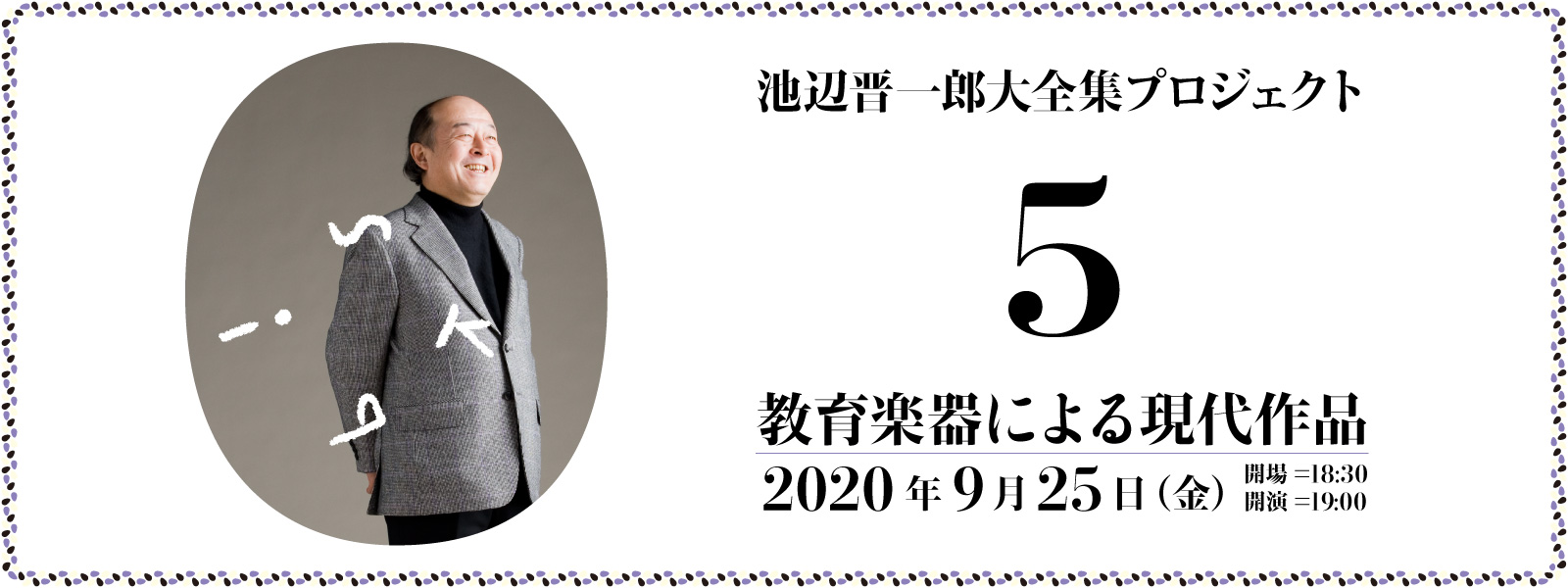 20200925_banner