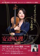 MARI ADACHI salon concert series ♯1 ヴィオラの音色でこころを結ぶ