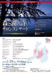 森と湖の詩 サロンコンサート ~フィンランドの首席奏者をお迎えして~