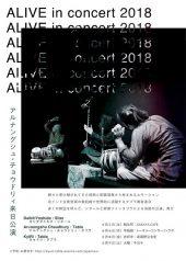 アルナングシュ・チョウドリィ来日公演 ALIVE in concert 2018