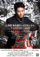 山澤慧 無伴奏チェロリサイタル マインドツリー vol.5