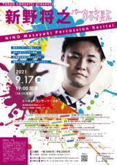 【チケット完売】東京コンサーツ presents 新野将之 パーカッション・リサイタル