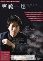 【チケット完売】東京コンサーツ presents 齊藤一也 ピアノ・リサイタル