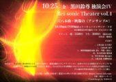 黒田鈴尊 独演会IV Rei-sonic Theater vol.4 尺八本曲×映像の《アンサンブル》