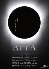 AITA IN THE DARK vol.2